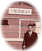 開塾当時の筆者