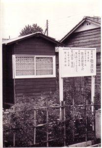 1960年筆者が開始した聖書塾