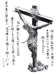 心に迫る 父の悲しみ独り子を十字架につけた人の罪は燃える火のよう 父が静かに見つめていたのは愛する独り子の傷ついた姿、人の罪をその身に背負い「父よ彼らを赦して欲しい」と